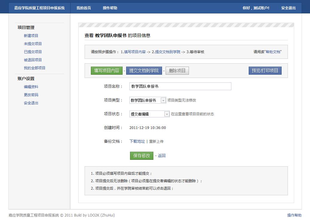 嘉应学院质量工程项目申报系统项目管理页面