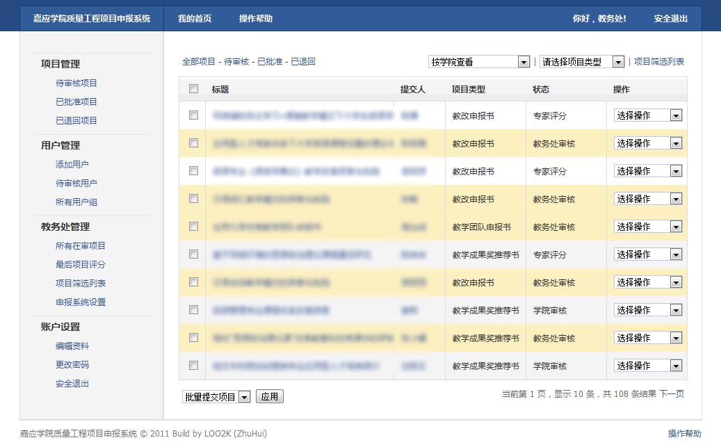嘉应学院质量工程项目申报系统教务处项目管理界列表