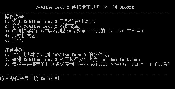 Sublime Text 2 便携版工具包