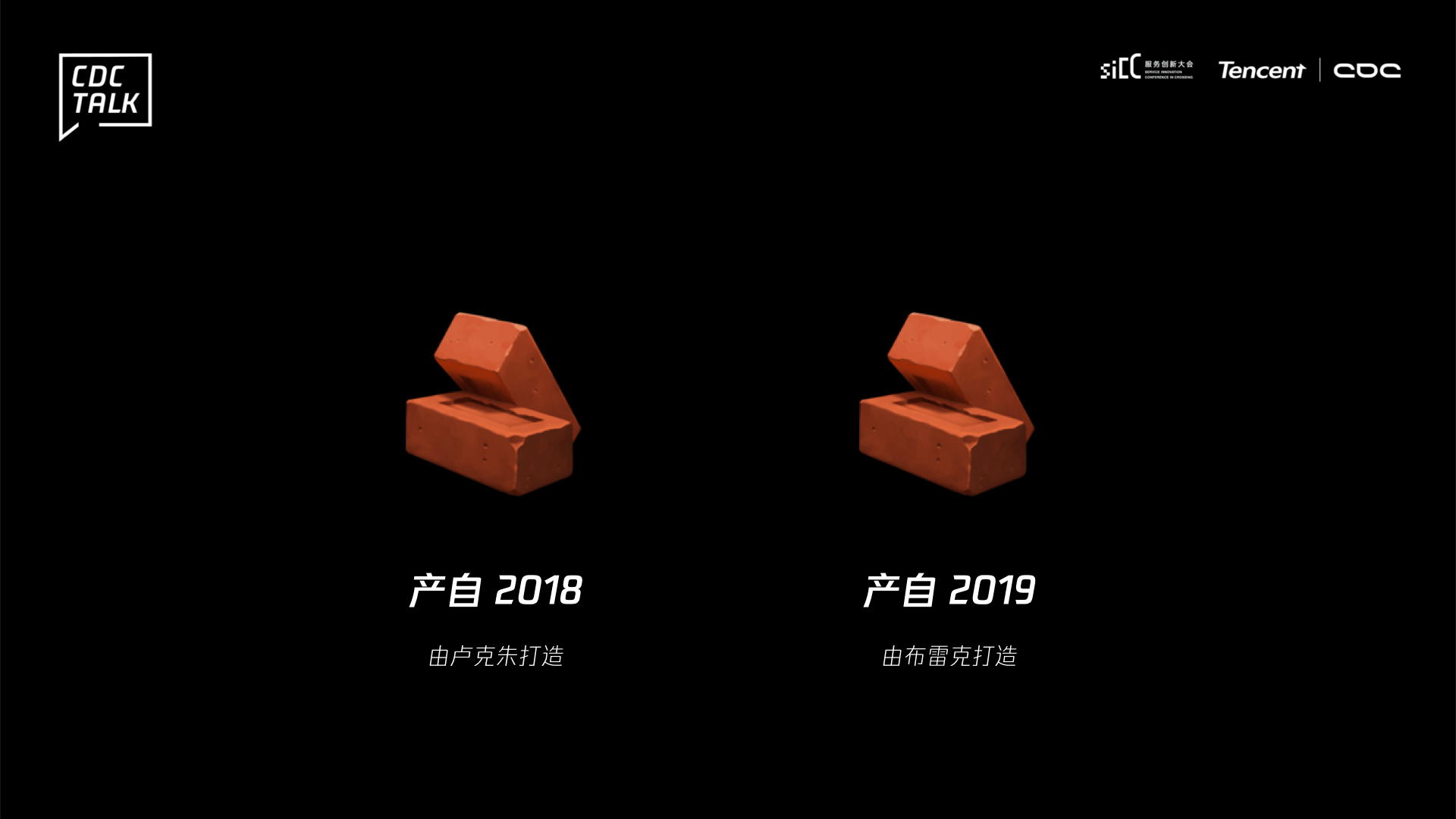 砖头对比差异