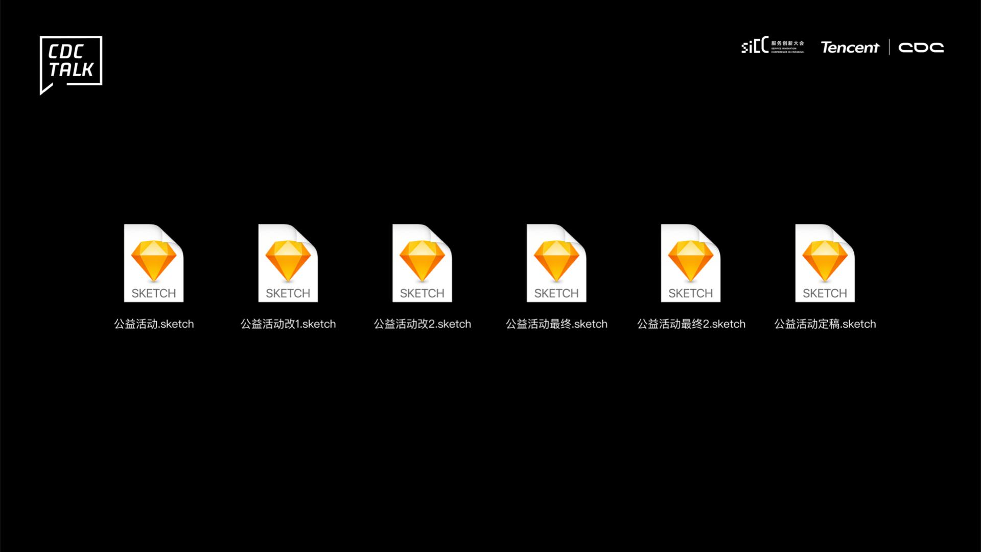 sketch 文件版本管理